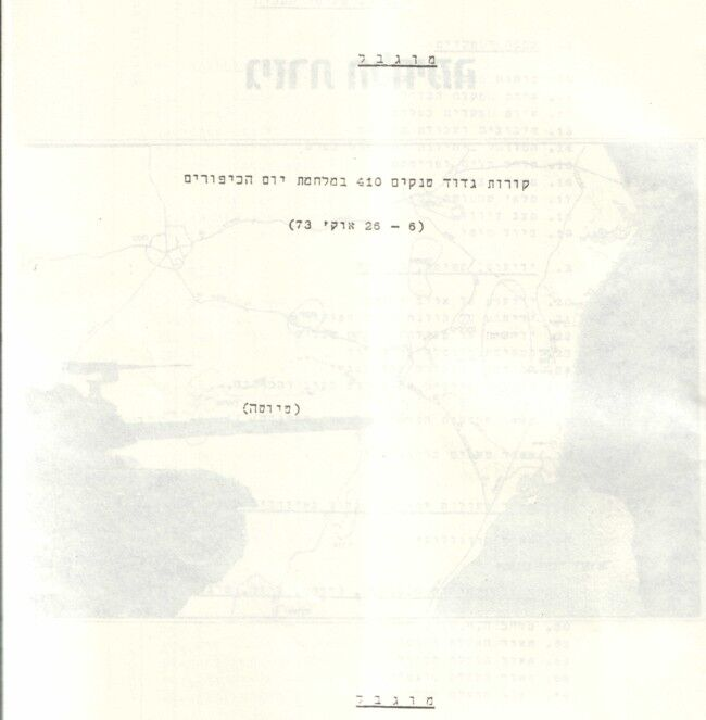 """خرائط ميدانية إسرائيلية وتقارير ومواضيع  إسرائيلية تمهيدا لموضوع """"ألثغرة"""" 72637315"""